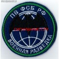 Шеврон Военная разведка Пограничных войск ФСБ России