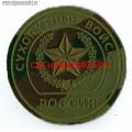 Камуфлированная нашивка на рукав Сухопутные войска России