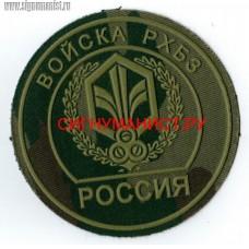 Камуфлированная нашивка войска РХБЗ Россия