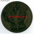 Камуфлированная нашивка на рукав Войска связи России