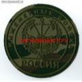 Камуфлированная нашивка на рукав Инженерные войска России