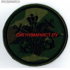 Камуфлированный шеврон с эмблемой ВМФ России