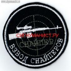 Нарукавный знак Взвод снайперов