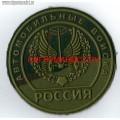 Камуфлированная нашивка на рукав Автомобильные войска России