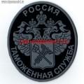 Шеврон сотрудников ФТС РФ для камуфлированной формы