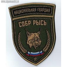 Шеврон Национальная Гвардия СОБР Рысь