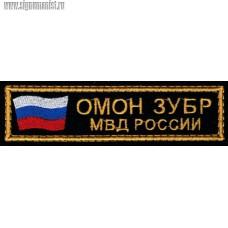Нашивка на грудь ОМОН Зубр МВД России