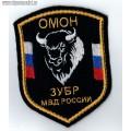 Нашивка на рукав ОМОН Зубр МВД России
