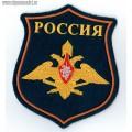 Нарукавный знак принадлежности к Генералному штабу ВС РФ для парадной формы