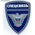 Нарукавный знак работников ФГУП Спецсвязь