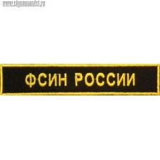 Нашивка на грудь ФСИН России для офисной формы