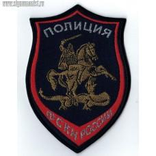 Шеврон полиция Центральный аппарат ФСКН России для кителя