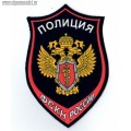 Нашивка пластизолевая Полиция ФСКН России