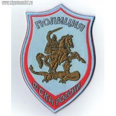 Шеврон полиция Центральный аппарат ФСКН для рубашки голубого цвета
