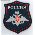 Шеврон Министерства обороны РФ для шинели серого цвета