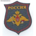 Шеврон Сухопутных войск России для шинели серого цвета