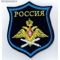 Нарукавный знак по принадлежности к ВВС России