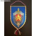 Вымпел с эмблемой ГСН Альфа ФСБ России