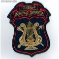 Нарукавный знак главного военного дирижера
