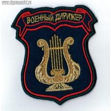 Нарукавный знак военных дирижеров
