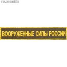 Нашивка на грудь Вооруженные силы России