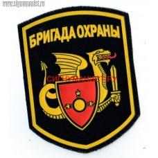 Нашивка на рукав Бригада охраны