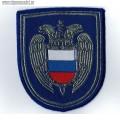 Жаккардовый нарукавный знак сотрудников ФСО России