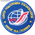 Нашивка Центр подготовки космонавтов имени Ю.А. Гагарина