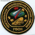 Нашивка Мелитопольская ракетная дивизия РВСН