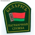 Нашивка на рукав Беларусь Пограничная служба