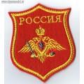 Нарукавная нашивка Сухопутные войска красный фон