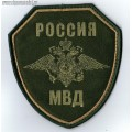 Шеврон Россия МВД с велькро