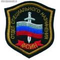 Нарукавный знак сотрудников ОСН ФСИН России