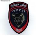 Нарукавный знак сотрудников ОМОН Зубр