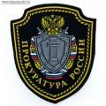 Нарукавный знак сотрудников Прокуратуры России