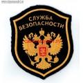 Нашивка на рукав Служба безопасности с орлом