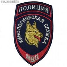 Шеврон кинологической службы МВД России