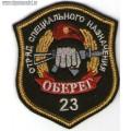 Шеврон 23 ОСпН ВВ МВД России Оберег