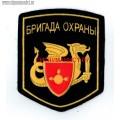 Шеврон Бригада охраны