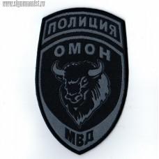 Шеврон сотрудников ОМОН Зубр МВД России для специальной формы