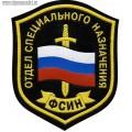 Шеврон Отдел специального назначения ФСИН