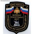 Шеврон Приволжского регионального центра МЧС России