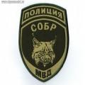 Шеврон сотрудников СОБР Рысь МВД России для полевой формы