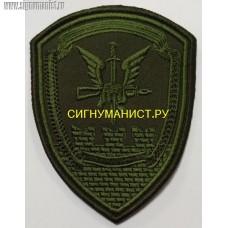 Шеврон Управление сил специального назначения ОДОН Росгвардии