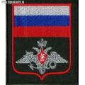 Шеврон Министерства обороны по приказу 300