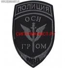 Шеврон сотрудников ОСН Гром МВД России