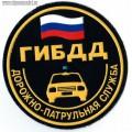 Нашивка ГИБДД Дорожно-патрульная служба