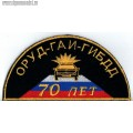 Нашивка на рукав ОРУД ГАИ ГИБДД 70 лет
