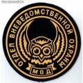 Нашивка на рукав Отдел вневедомственной охраны МВД