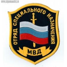 Нашивка на рукав Отряд специального назначения МВД
